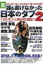 【送料無料】誰も書けなかった日本のタブー(2(暴力団と芸能界とプロスポー)