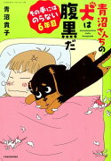 青沼さんちの犬は腹黒だ(その手にはのらない6年目)