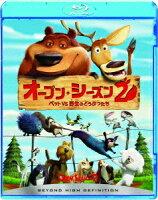 オープン・シーズン2 ペットVS野生のどうぶつたち【Blu-ray】