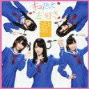 キスだって左利き (Type-B/ジャケットB CD+DVD) [ SKE48 ]