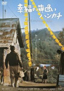 【楽天ブックスならいつでも送料無料】幸福の黄色いハンカチ デジタルリマスター2010 [ 高倉健 ]