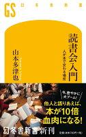 読書会入門(9784344985735)