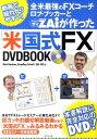 【送料無料】全米最強のFXコ-チ ロブ・ブッカ-とダイヤモンドザイが作った「米国式FX」DV