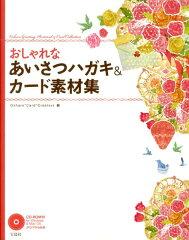 【送料無料】おしゃれなあいさつハガキ&カード素材集 [ Oshare・Card・Creators ]