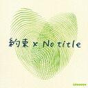 約束 x No title (初回限定盤 CD+DVD) [ GReeeeN ]