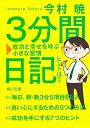 【送料無料】3分間日記 [ 今村暁 ]