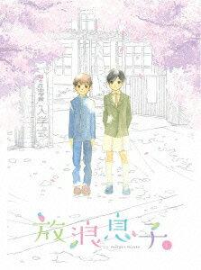 【送料無料】放浪息子 1【Blu-ray】 [ 畠山航輔 ]