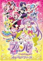 劇場版プリパラ み〜んなあつまれ!プリズム☆ツアーズ 特装版 【Blu-ray】
