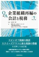 Q&A企業組織再編の会計と税務〔第7版〕
