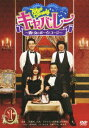 Tokyo Comedy キャバレー〜酒と女とボーイとユージ〜 1 [ 三宅裕司 ]
