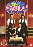 Tokyo Comedy キャバレー〜酒と女とボーイとユージ〜 1