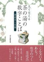 【バーゲン本】見て覚える茶の湯の数字ことば 茶道具と名数