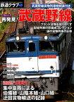 鉄道クラブ(Vol.5) 特集:再発見!武蔵野線 (COSMIC MOOK)