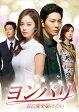 ヨンパリ〜君に愛を届けたい〜 DVD-BOX2 [ キム・テヒ ]