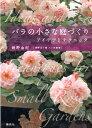 【送料無料】バラの小さな庭づくり [ 姫野由紀 ]