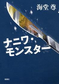 ナニワ・モンスター