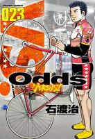 Odds VS!(23)