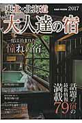 東北・北海道大人達の宿(2017)