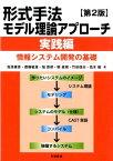 形式手法モデル理論アプローチ(実践編)第2版 情報システム開発の基礎 [ 高原康彦 ]