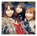 Free Turn (初回限定盤 CD+DVD) [ TrySail ]