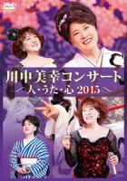 川中美幸コンサート2015「人・うた・心」(仮)