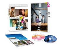 望み 豪華版(特典DVD付)【Blu-ray】