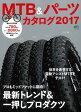 MTB&パーツカタログ(2017) プロもミッドファットに期待!最新トレンド&一押しプロダクツ (エイムック)