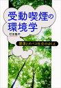【送料無料】受動喫煙の環境学 [ 村田陽平 ]