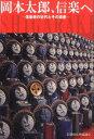 岡本太郎、信楽へ 信楽焼の近代とその遺産  信楽焼振興協議会