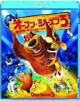 オープン・シーズン3 森の仲間とゆかいなサーカス【Blu-ray】