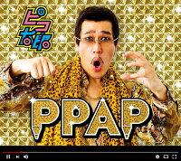 PPAP (CD+DVD)