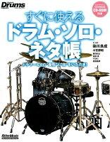 すぐに使えるドラム・ソロ・ネタ帳