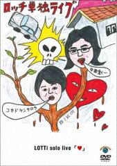 【送料無料】【GWポイント3倍】ロッチ 単独ライブ 「□」 [ ロッチ ]
