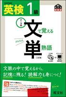 英検文で覚える単熟語(1級)3訂版