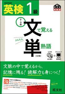 【送料無料】英検文で覚える単熟語(1級)3訂版 [ 旺文社 ]