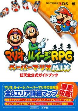 マリオ&ルイージRPGペーパーマリオMIX 任天堂公式ガイドブック NINTENDO3DS (ワンダーライフスペシャル)