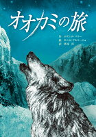 オオカミの旅