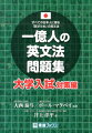 一億人の英文法問題集(大学入試対策編)