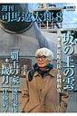 【送料無料】週刊司馬遼太郎(8)