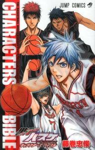 【送料無料】黒子のバスケオフィシャルファンブックCHARACTERS B [ 藤巻忠俊 ]