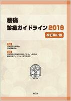 腰痛診療ガイドライン2019(改訂第2版)