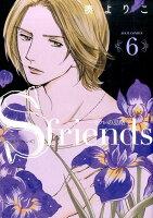Sーfriends〜セフレの品格〜 6巻