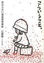 【送料無料】こういうこと。終わらない福島原発事故