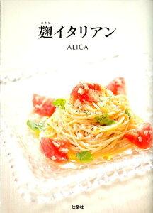 【送料無料】麹イタリアン