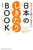 結婚したら知っておきたい日本のしきたりBOOK