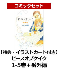 【特典・イラストカード付き】ピースオブケイク 1-5巻+番外編 [ ジョージ朝倉 ]
