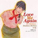Love Me Again feat.ikkubaru [ 星野みちる ]
