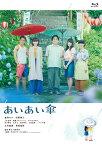 映画『あいあい傘』Blu-ray通常版【Blu-ray】 [ 倉科カナ ]