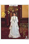 連続テレビ小説 あさが来た Part2 [ NHK出版 ]