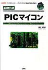 基礎からのPICマイコン マイクロコントローラ「PIC16F」の「構成」「命 (I/O books) [ 横井与次郎 ]
